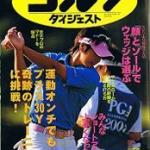 golfd20081001